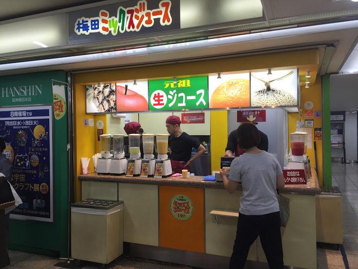 梅田ミックスジュース店