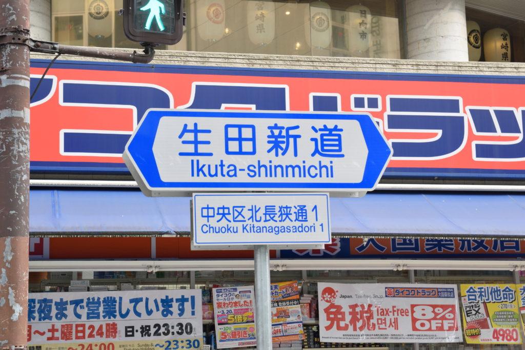 生田新道標識