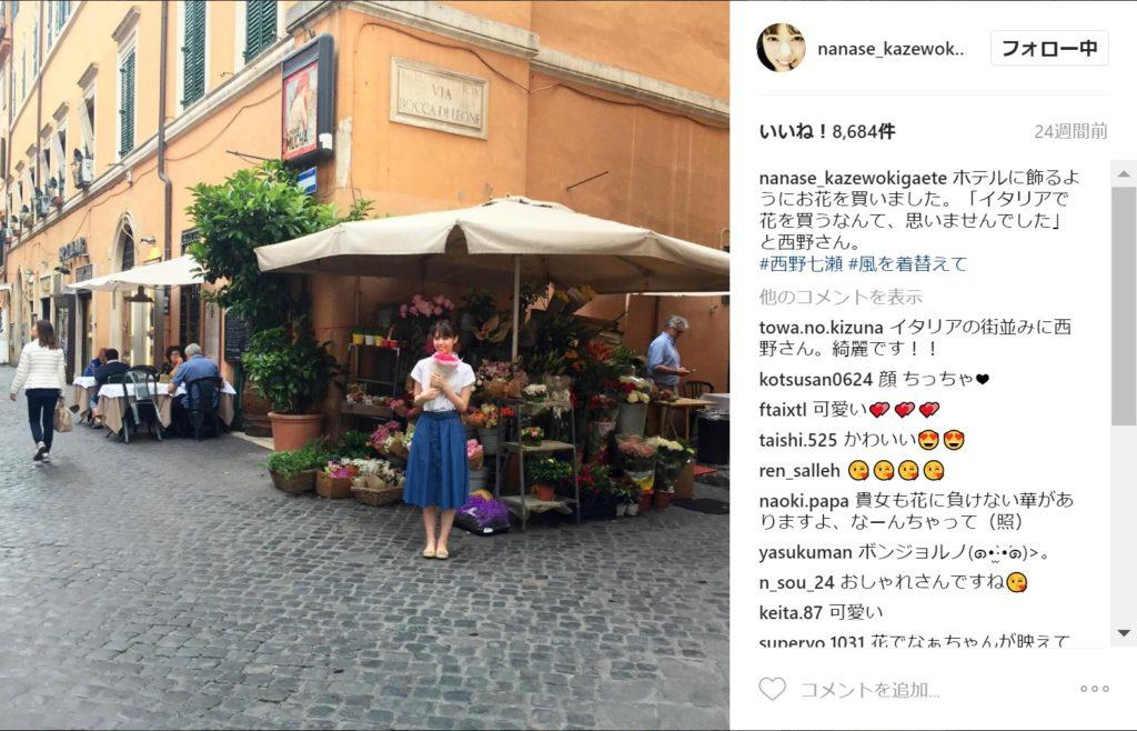 西野七瀬とローマの花屋、インスタ画像