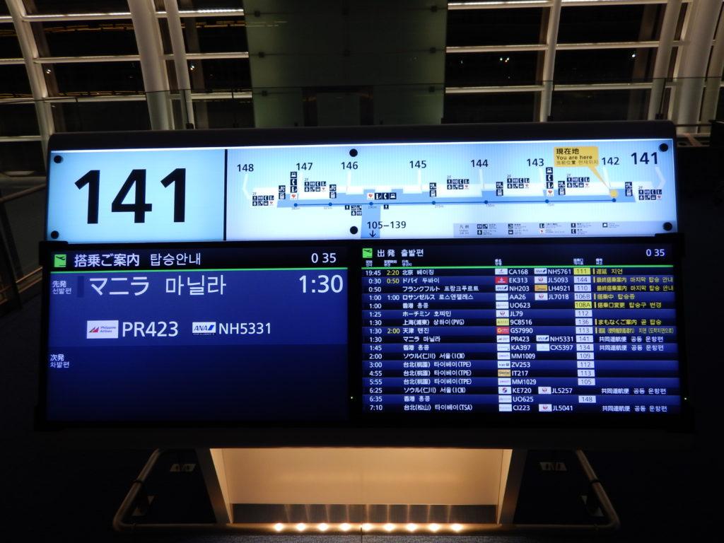 国際線ターミナルゲート141