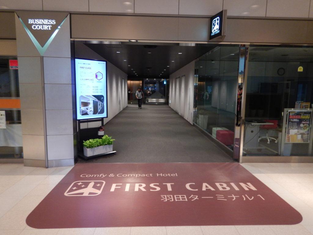 羽田空港ファーストキャビン入口