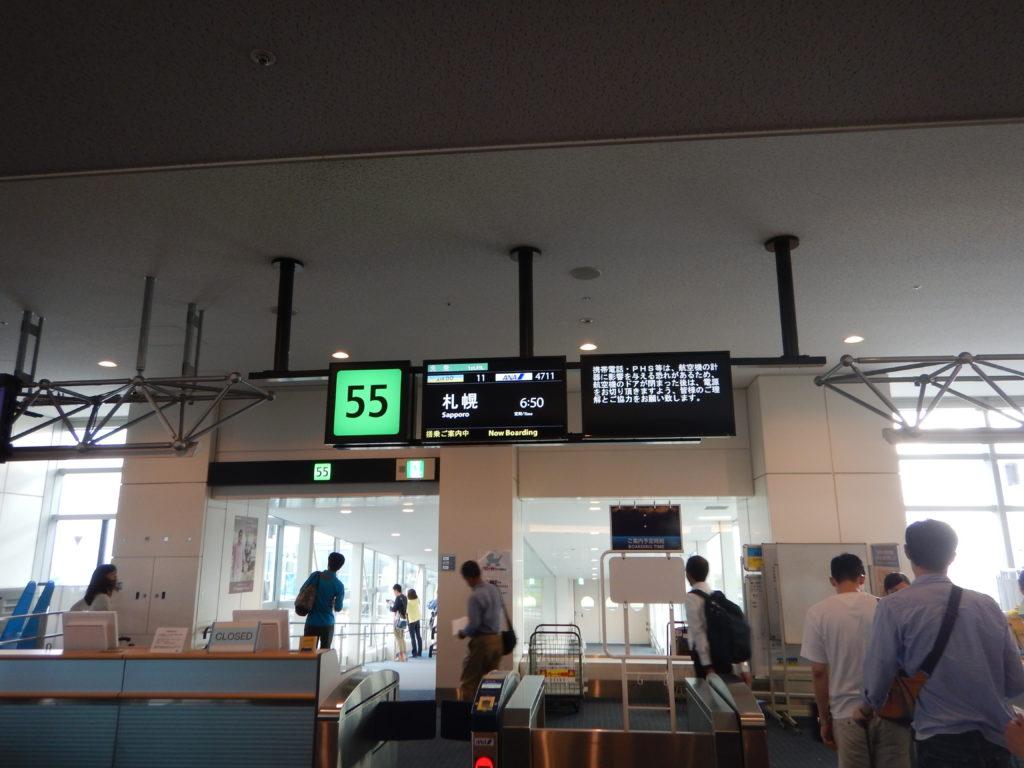 羽田空港第2ターミナル55番スポット