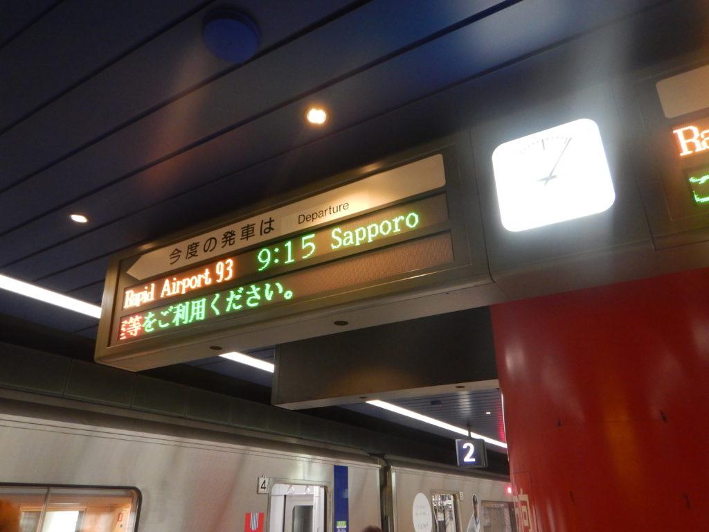 新千歳空港鉄道電光掲示板