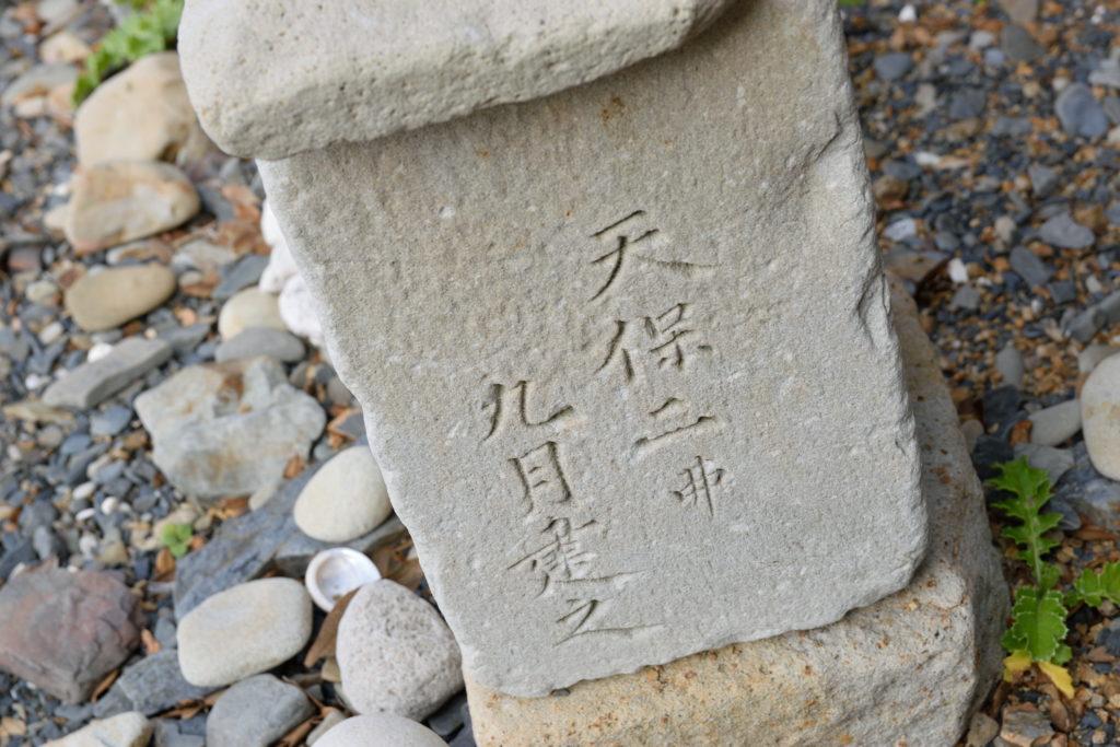 天保二年の石碑