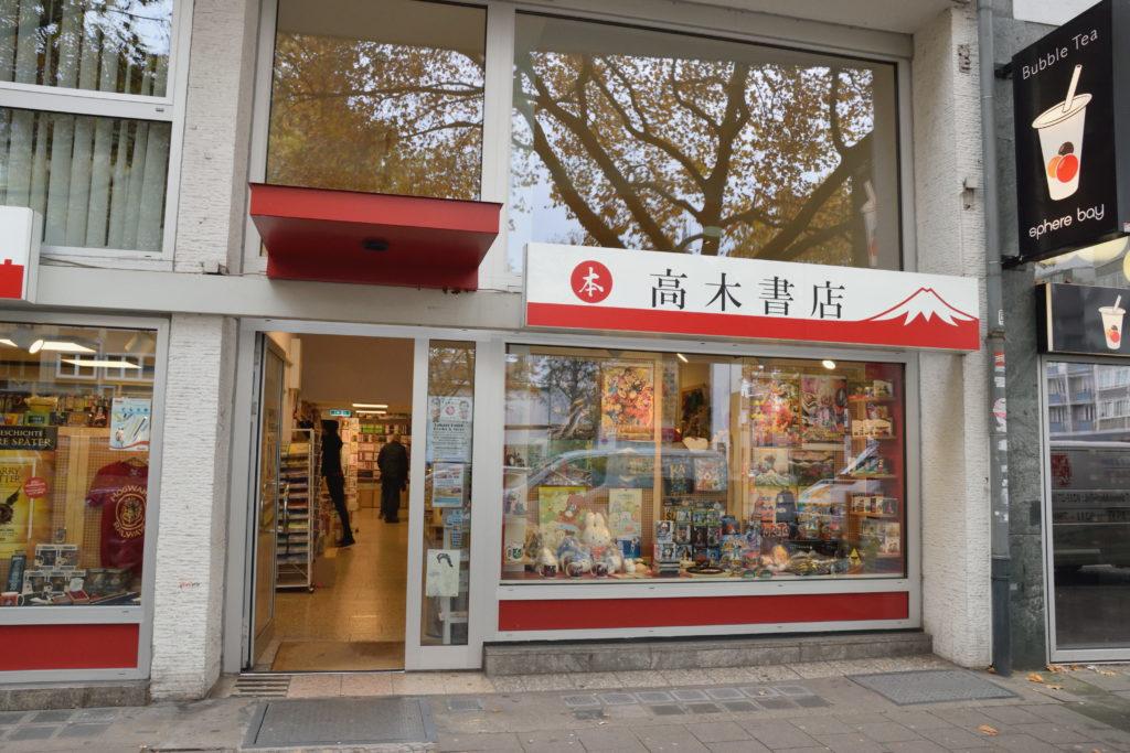 高木書店の外観