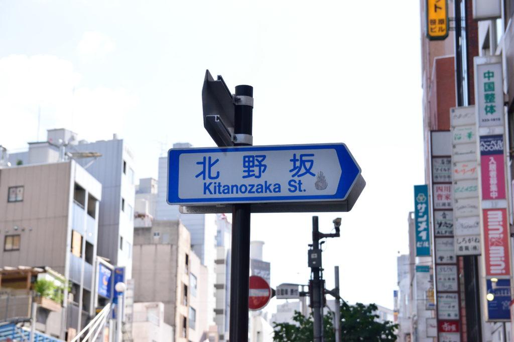 北野坂標識