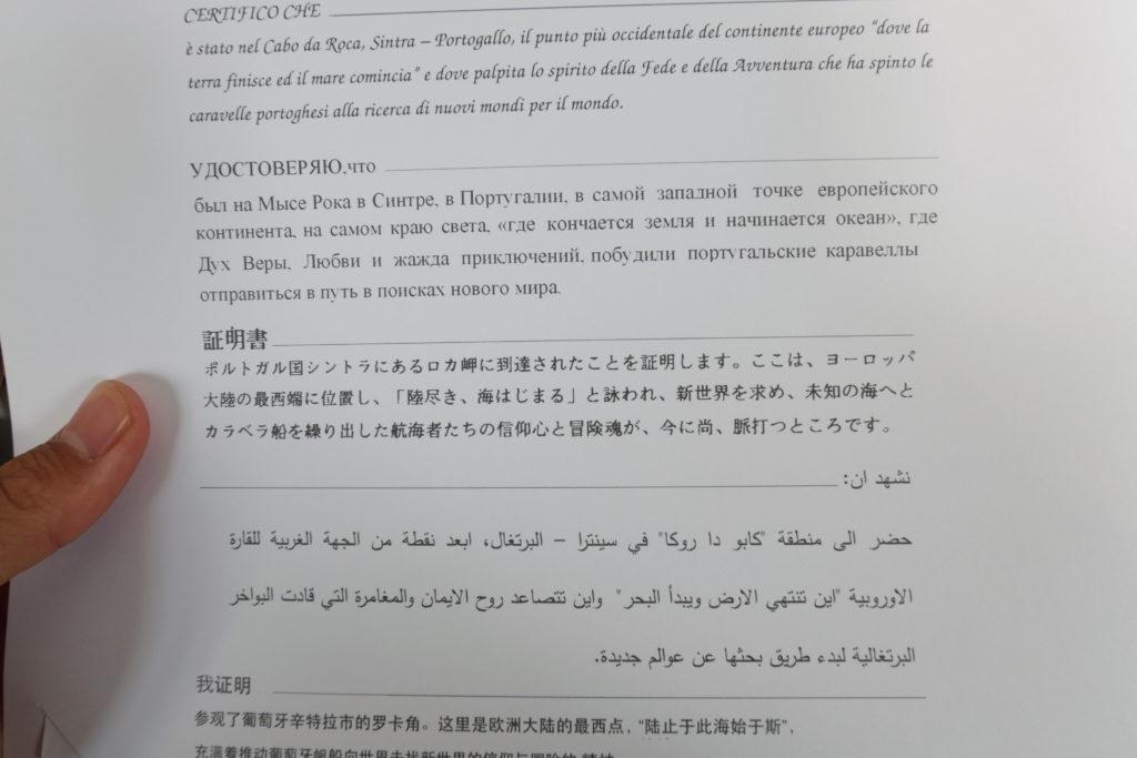 ユーラシア大陸最西端制覇証明証の裏の日本語での説明
