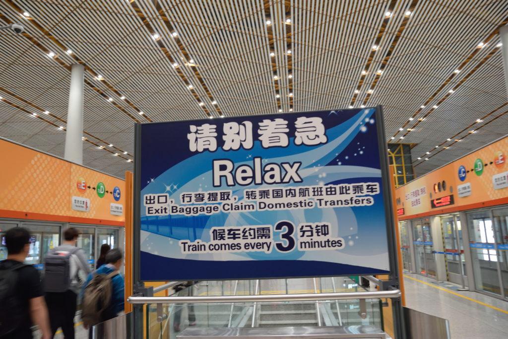 北京国際空港第3ターミナルの、ターミナル間の列車