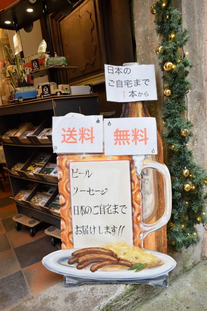 ドイツにある日本語