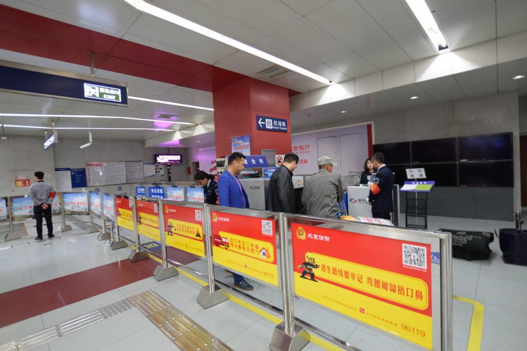 北京地下鉄の手荷物検査場