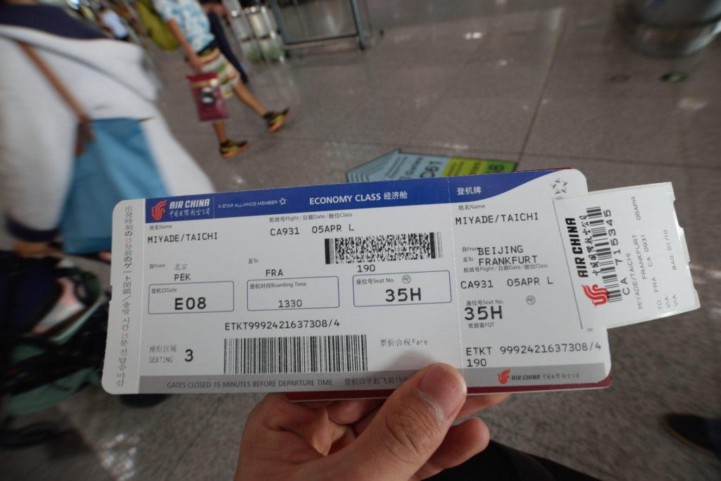 フランクフルト行きの搭乗券