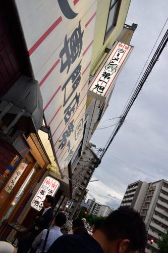 京都ラーメン 第一旭の行列