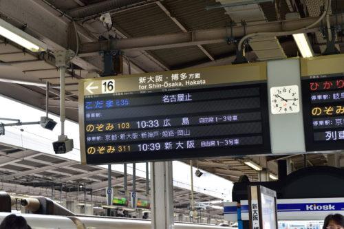 名古屋止まりのこだまの電光掲示板