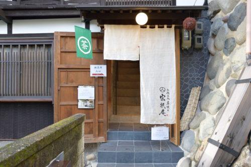 郡上八幡 宗祇庵の入口