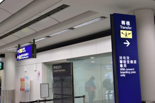 香港国際空港の手荷物検査場