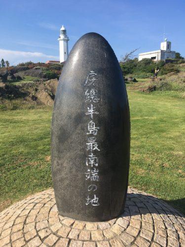 房総半島最南端の石碑