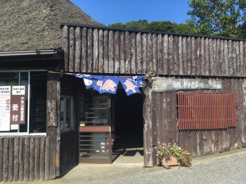不老薬師温泉自然村の建物