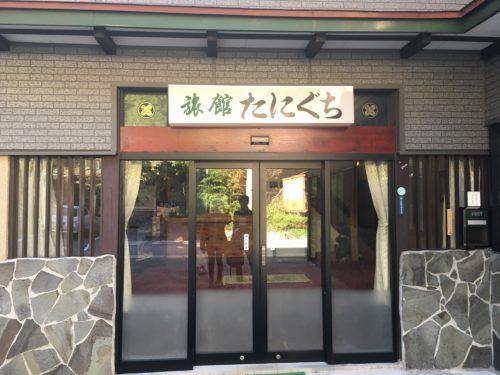 旅館たにぐちの入口
