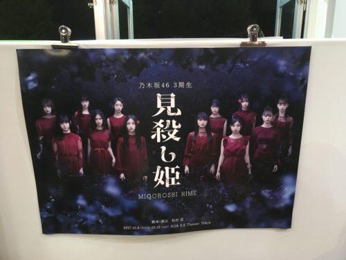 見殺し姫のポスター