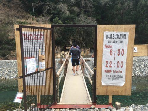 仙人風呂へと向かう橋