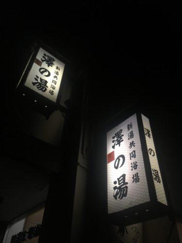 かみのやま温泉沢の湯