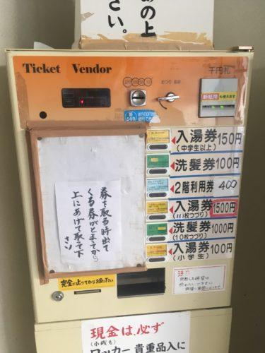 二日町共同浴場の券売機
