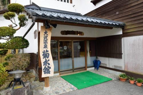 菊水館の入口