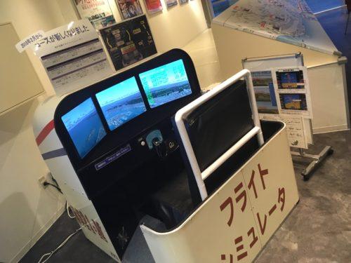 神戸空港のフライトシュミレーター
