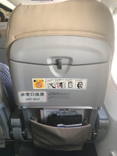 スカイマーク機の非常口座席