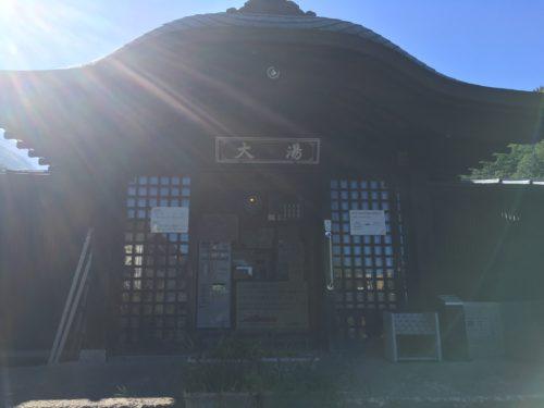 山田温泉大湯の外観