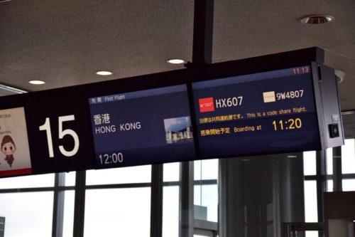 成田空港15番ゲート香港航空