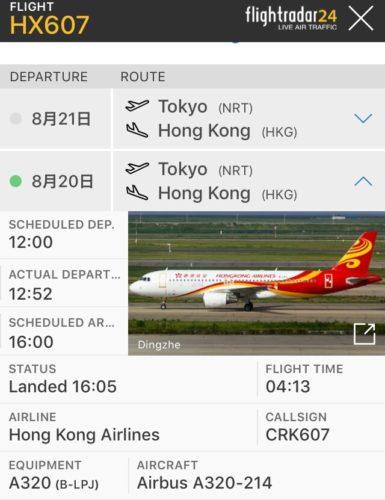 HX607便のデータ