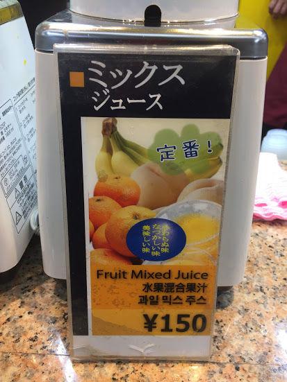 ミックスジュースは150円