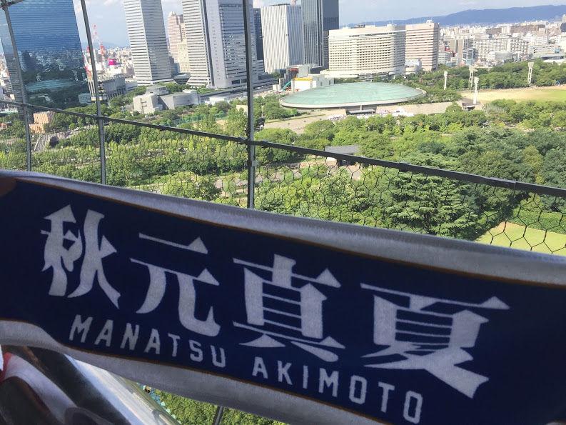 秋元真夏推しタオルと大阪城ホール