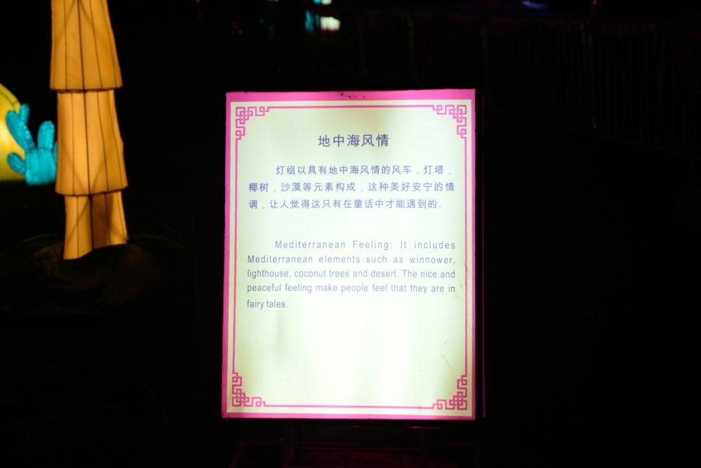 中国語でのランタンの解説