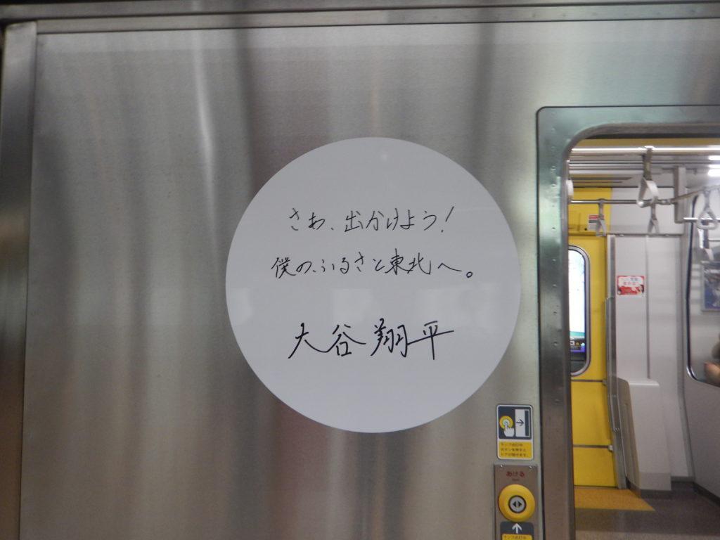 大谷翔平ラッピング