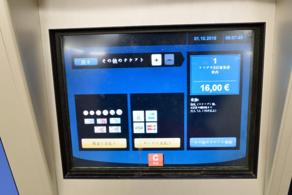 ミュンヘン地下鉄券売機