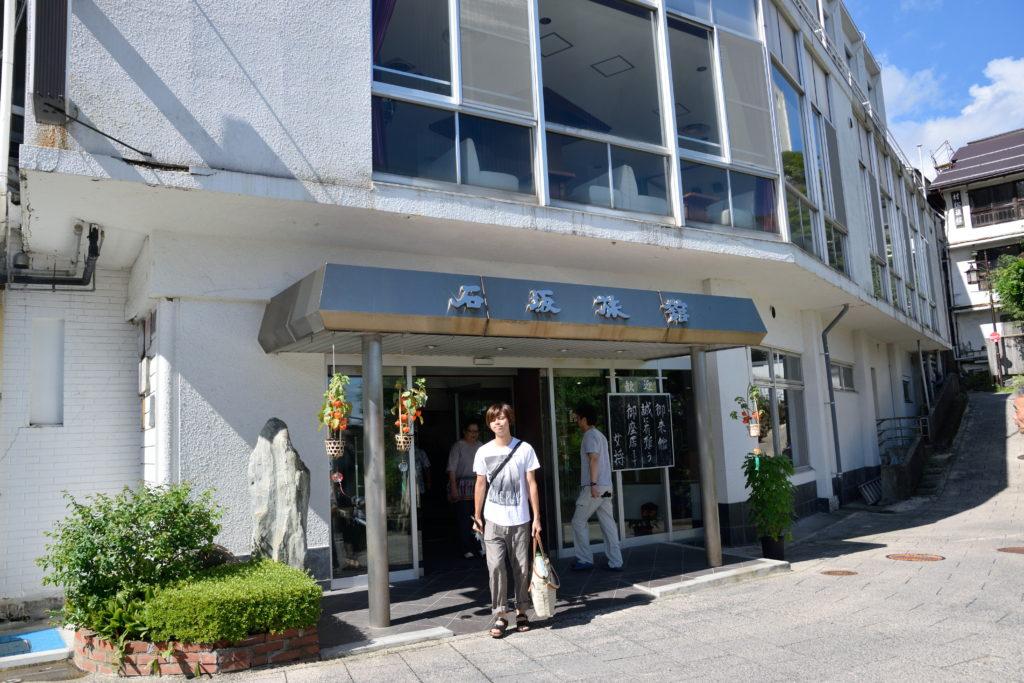 伊香保温泉、石坂旅館外観