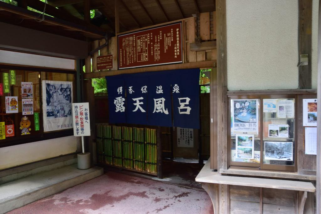 伊香保温泉、露天風呂入口