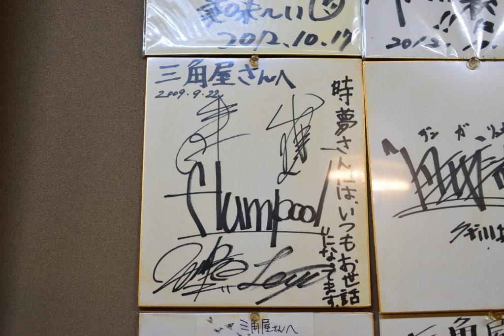 三角屋にあったflumpoolメンバーのサイン