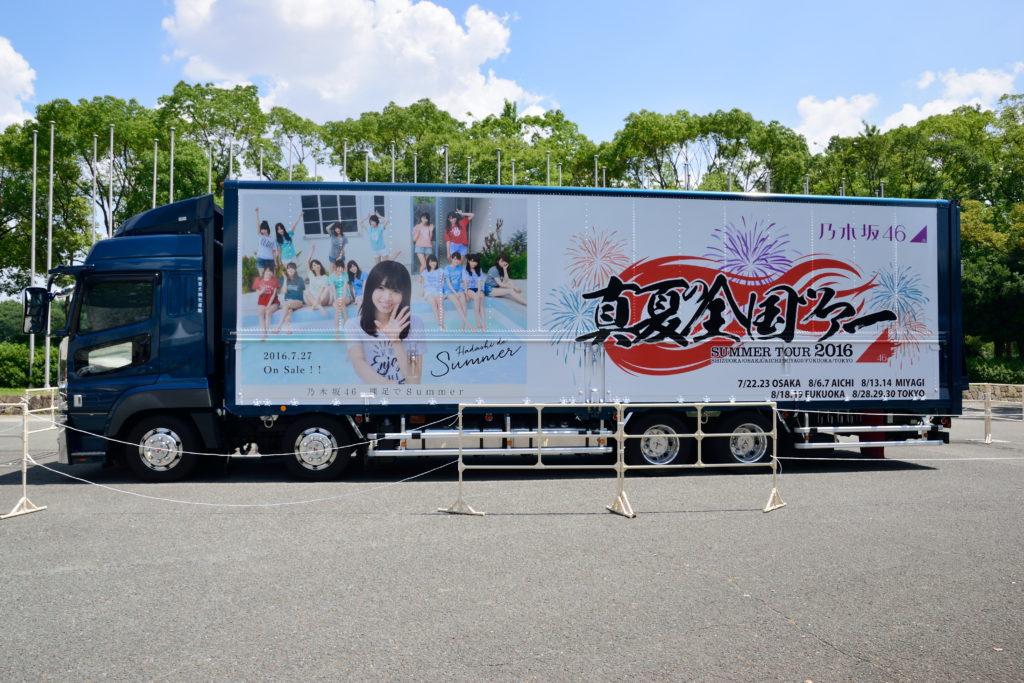 乃木坂46真夏の全国ツアー2016ツアートラック