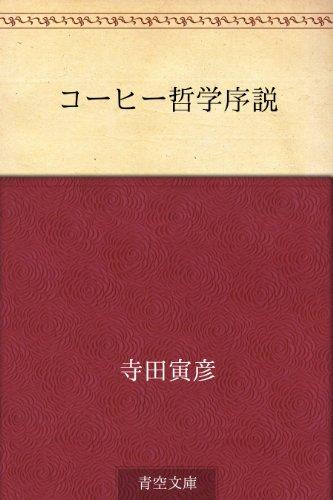 【読書録】『コーヒー哲学序説』(1948) 寺田寅彦著
