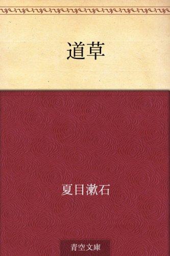 【読書録】『道草』(1915) 夏目漱石著