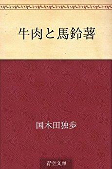 【読書録】『牛肉と馬鈴薯』(1901) 国木田独歩著