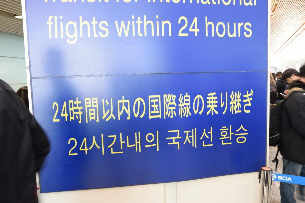 北京国際空港での国際線乗り換え