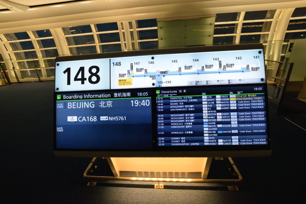 羽田空港国際線ターミナル148搭乗口