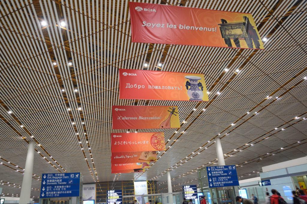 北京国際空港に到着