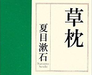 【読書録】『草枕』(1906) 夏目漱石著