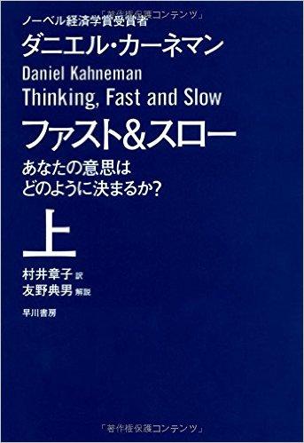 【読書録】『ファスト&スロー(上) あなたの意思はどのように決まるか?』ダニエル・カーネマン