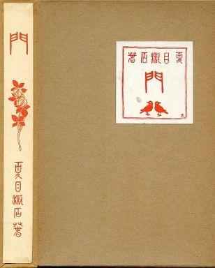 【読書録】『門』(1910) 夏目漱石